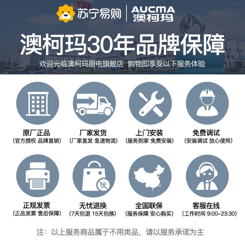 Aucma/澳柯玛油烟机CXW-210AT518智能T型自动清洗抽油烟机