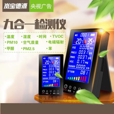 岚宝德源六八十合一测甲醛检测仪器TVOC苯PM2.5pm10甲醛测试仪