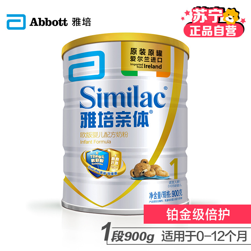 雅培亲体欧版婴儿配方奶粉1段900g