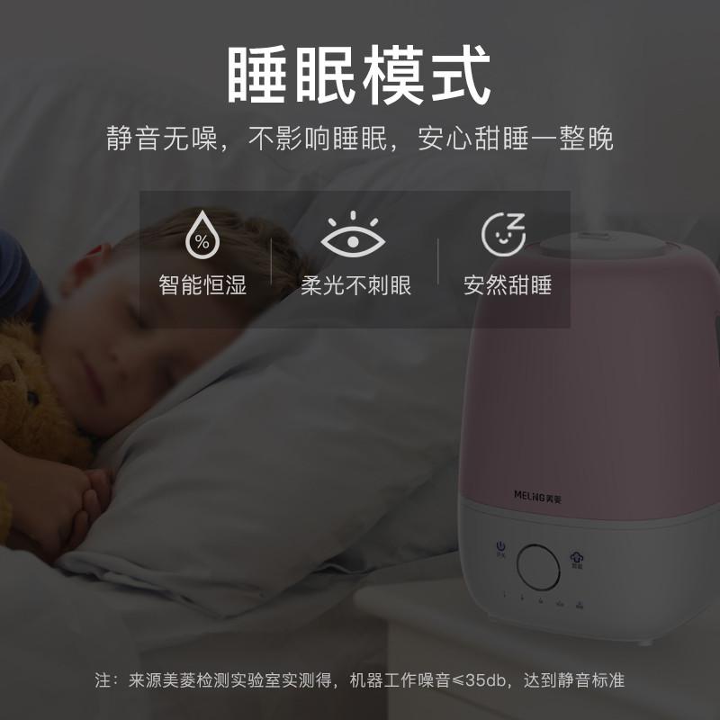 美菱(MeiLing)MH-650加湿器家用静音迷你创意香薰办公卧室大容量增湿器