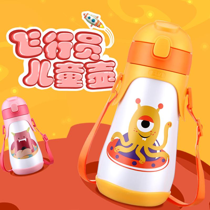 富光新品时尚可爱飞行帽儿童保温杯 儿童水杯子 儿童茶杯儿童吸管杯