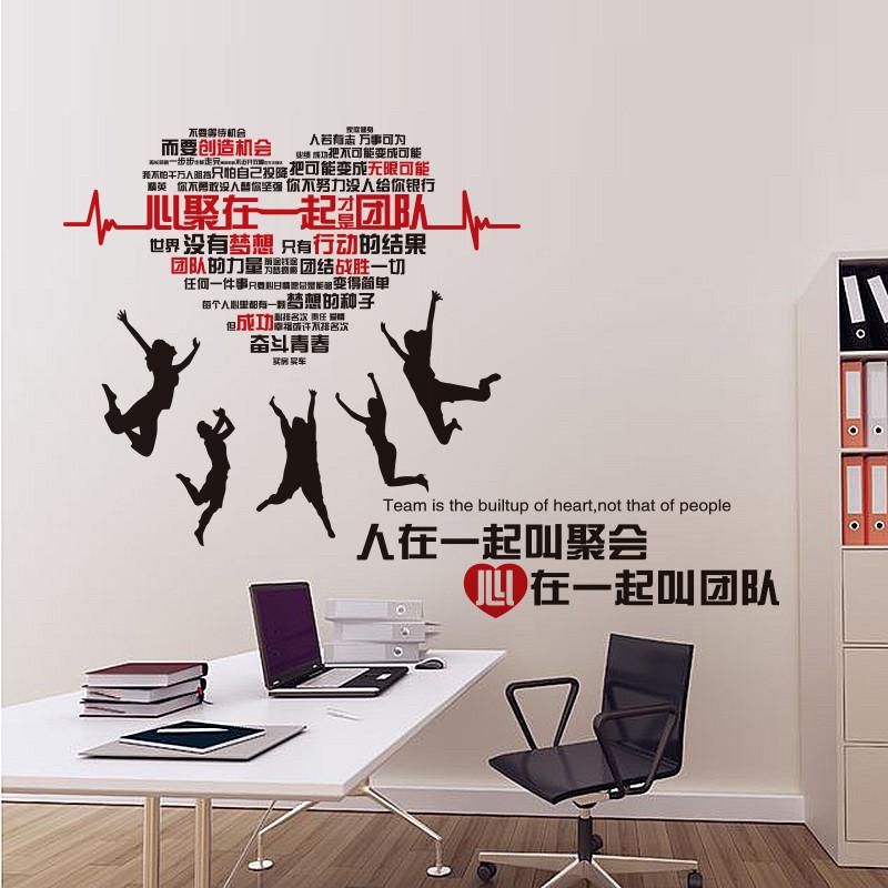励志墙贴企业文化墙面装饰布置办公室贴纸团队人物贴画心聚在一起