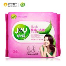 珍爱草本卫生湿巾24片便携装女性经期护理湿纸巾