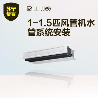 1-1.5匹風管機水管系統安裝