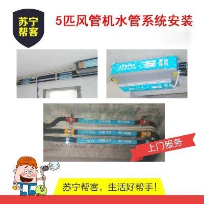 5匹风管机水管系统安装
