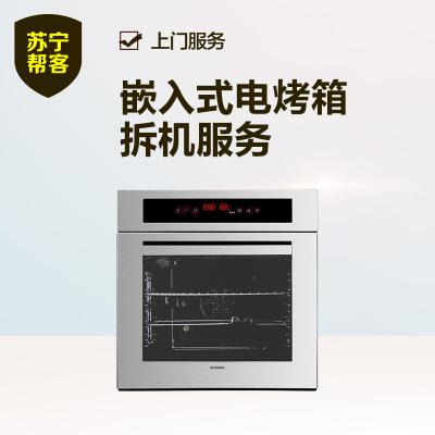 嵌入式电烤箱拆机服务 帮客上门服务