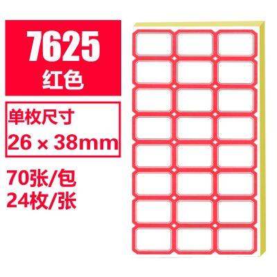 創易(chanyi)CY7625 26*38mm紅色不干膠標簽貼紙 70張/包自粘性標貼價格標簽手寫空白標記貼 價格貼