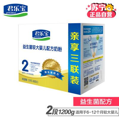 君乐宝(JUNLEBAO)益生菌较大婴儿配方奶粉2段(6-12个月幼儿适用) 3联盒400g*3
