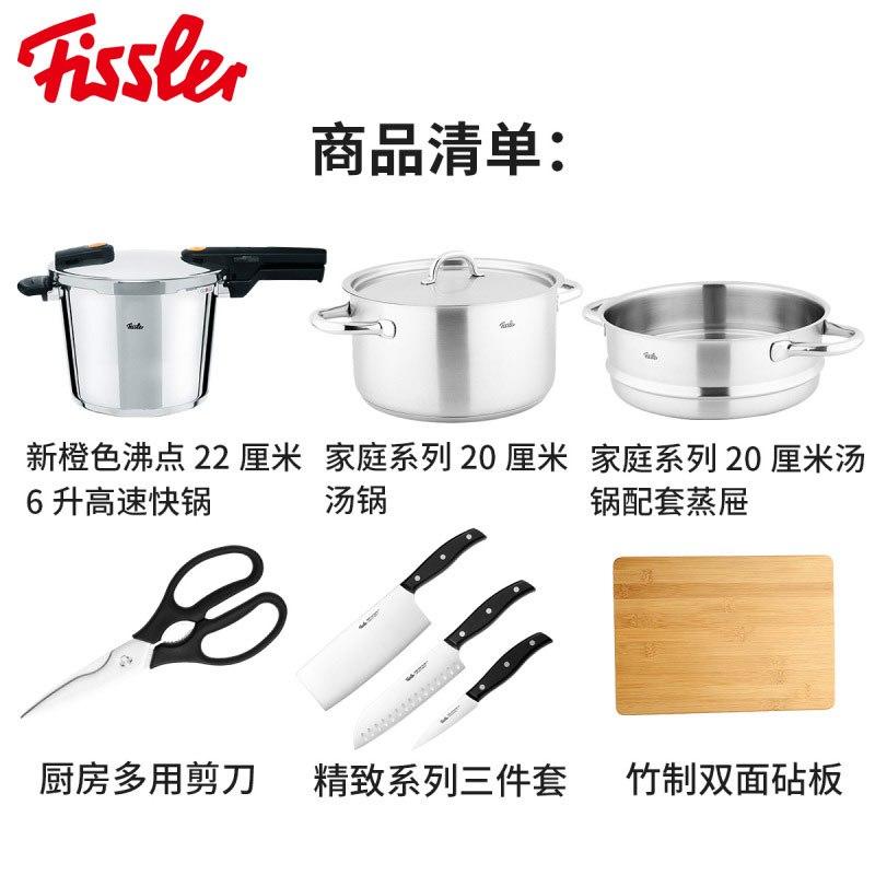 菲仕乐(fissler)锅具套装 TZ00000869 高速快锅 高压锅压力锅 汤锅蒸屉刀具套组 6.0L