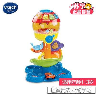 【苏宁自营】伟易达(Vtech) 玩具 炫彩扭蛋机 80-181318 12-36个月