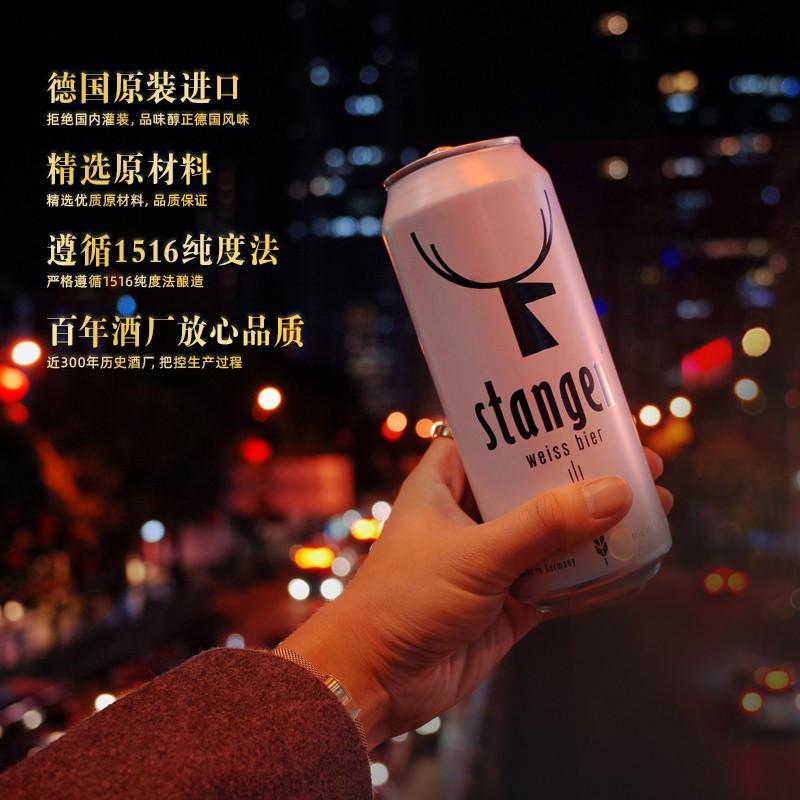 德国原装进口 stangen 斯坦根 小麦啤酒 白啤酒 500ml*24 整箱装