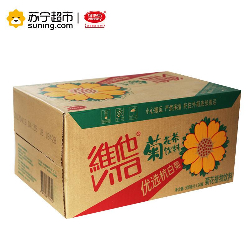 维他菊花茶(菊花植物饮料)500ml*24瓶