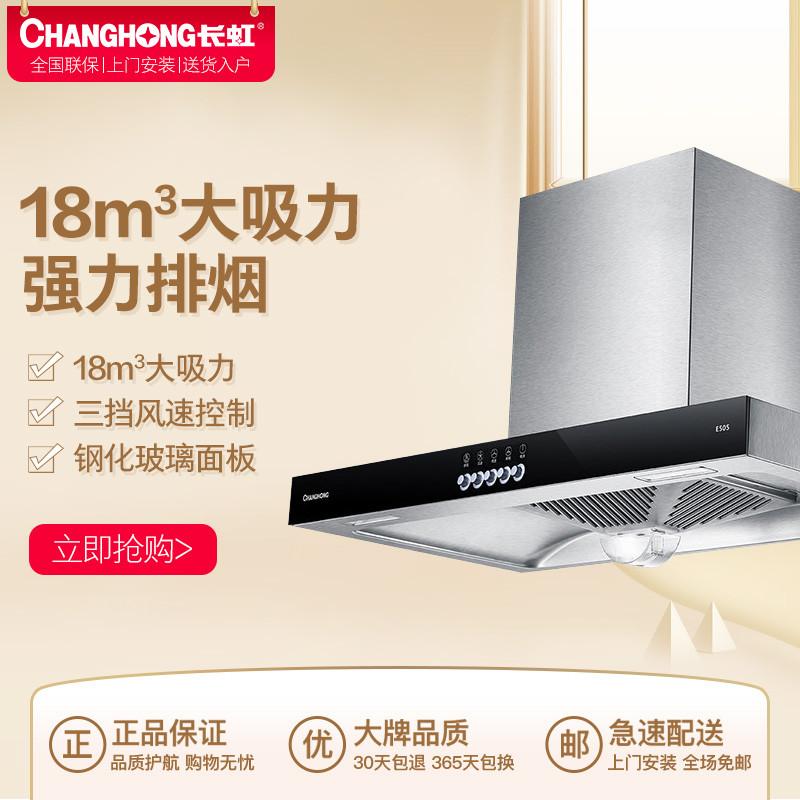 长虹(CHANGHONG)顶吸式家用油烟机CXW-218-E508欧式油烟机