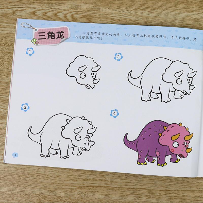 爱德少儿学画简笔画 男孩篇恐龙王国动物 小孩学画儿童画画书