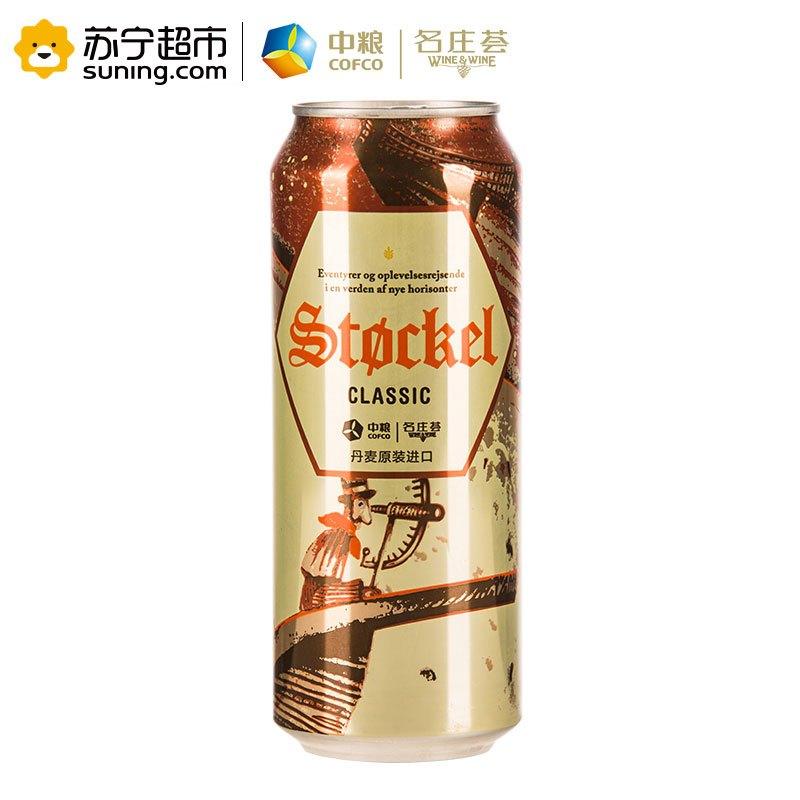 斯托克经典啤酒500ml*18