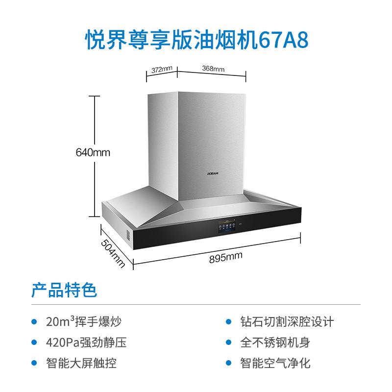 老板(ROBAM)20立方大吸力油烟机抽油烟机CXW-200-67A8