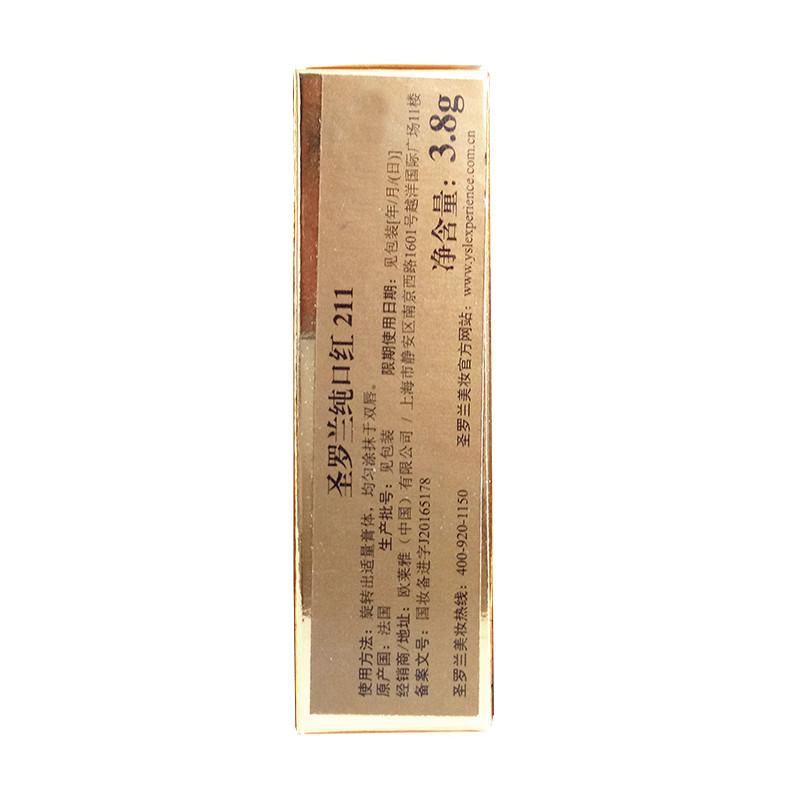 【苏宁超市】YSL/圣罗兰纯口红3.8g 211#哑光 迷魅纯漾亮采方管口红纯膏