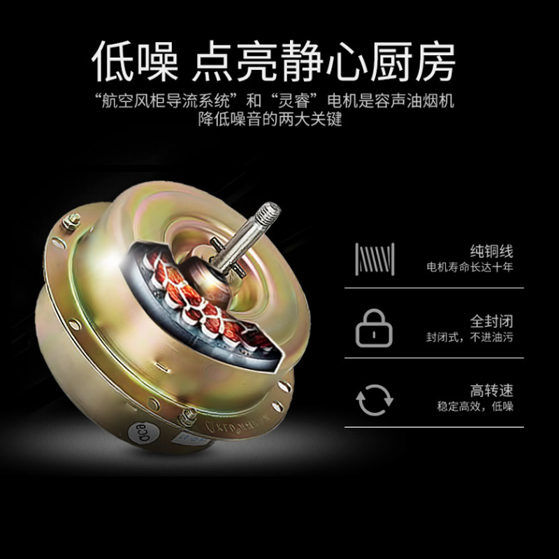 容声中式油烟机抽油烟机CXW-200-RS06DA