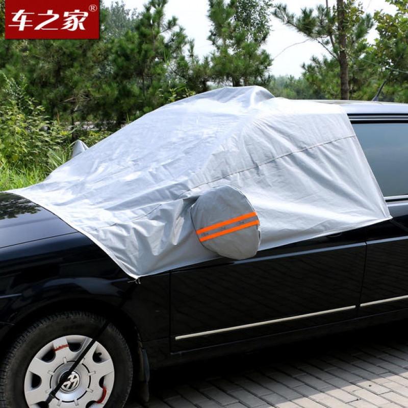 汽车前挡风玻璃罩隔热防霜防雨加厚遮阳罩防晒冬季防雪挡半罩车衣 亮