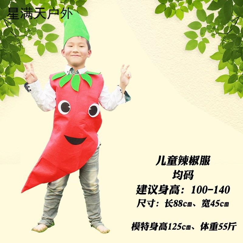 水果蔬菜演出服环保衣服儿童手工亲子走秀动物服装_1 均码 儿童辣椒服