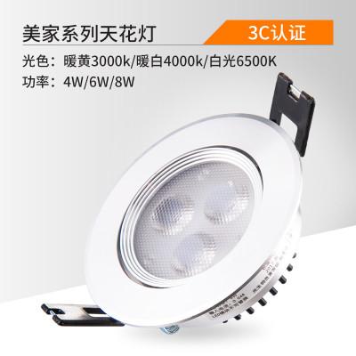 FSL брэндийн таазны зочны болон гал тогооны өрөөний гэрэл 4W цагаан 3000K 75mm