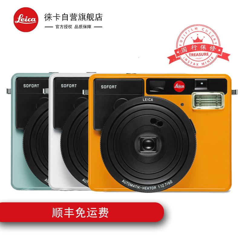 徕卡(Leica) SOFORT相机一次成像立拍立得相机 套餐四