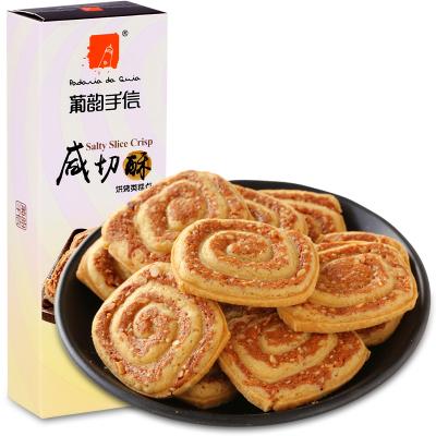 葡韵手信咸切酥60g澳门特产休闲零食小吃饼干酥点心送礼下午茶