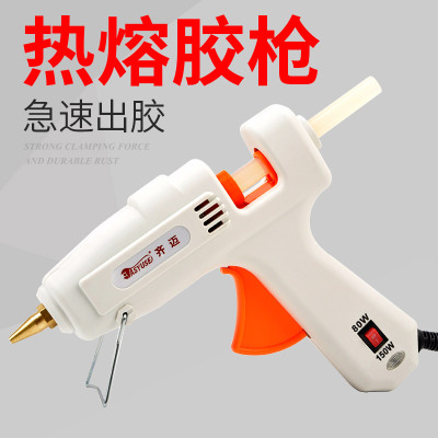 80-150W热熔胶枪手工电热熔家用胶水小号棒棒热融胶抢塑料胶条胶棒30根