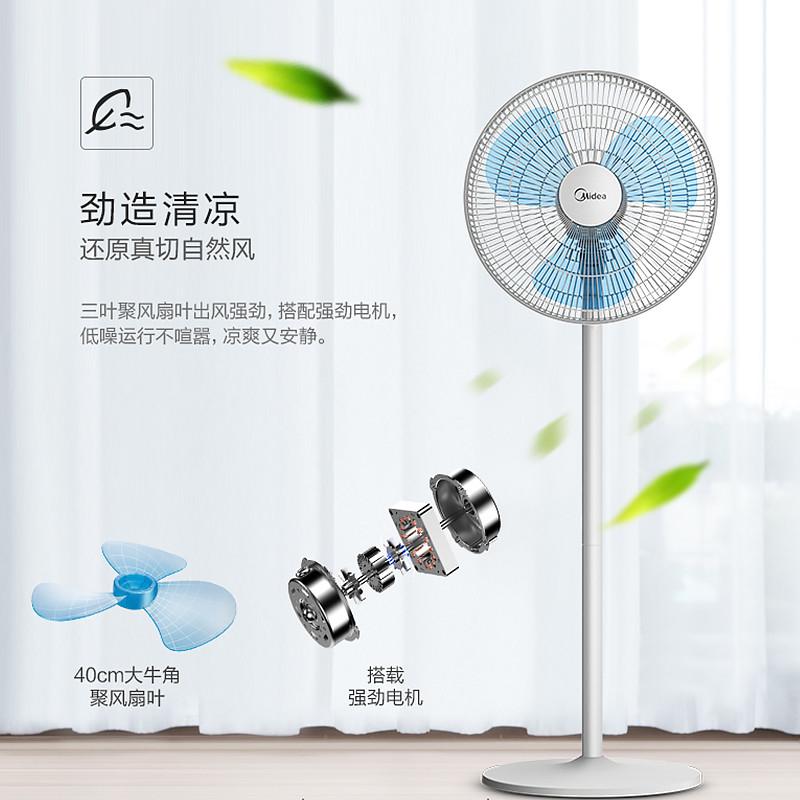 美的 电风扇 SAB40A