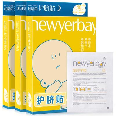 纽因贝NEWYERBAY 婴儿肚脐贴护脐带 透气防水护理贴宝宝洗澡游泳贴10片装*3盒