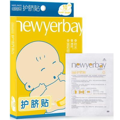 纽因贝(NEWYERBAY) 婴儿肚脐贴 婴儿透气防水肚脐贴宝宝洗澡游泳贴10片装