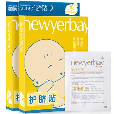 纽因贝NEWYERBAY 婴儿肚脐贴 婴儿护理贴透气防水护脐带宝宝洗澡游泳贴10片装*2