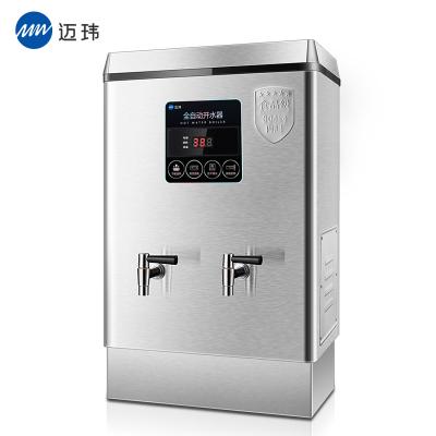 邁瑋MW 電熱開水器商用開水機奶茶店燒水器100L數顯開水爐熱水箱熱水機