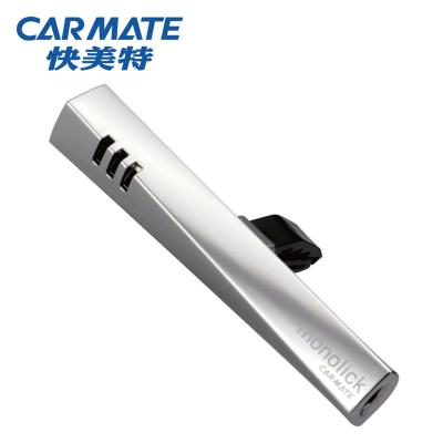 快美特(CARMATE)汽车车载香水 魔棒 空调出风口式 柠檬味 哑光银色 H275C