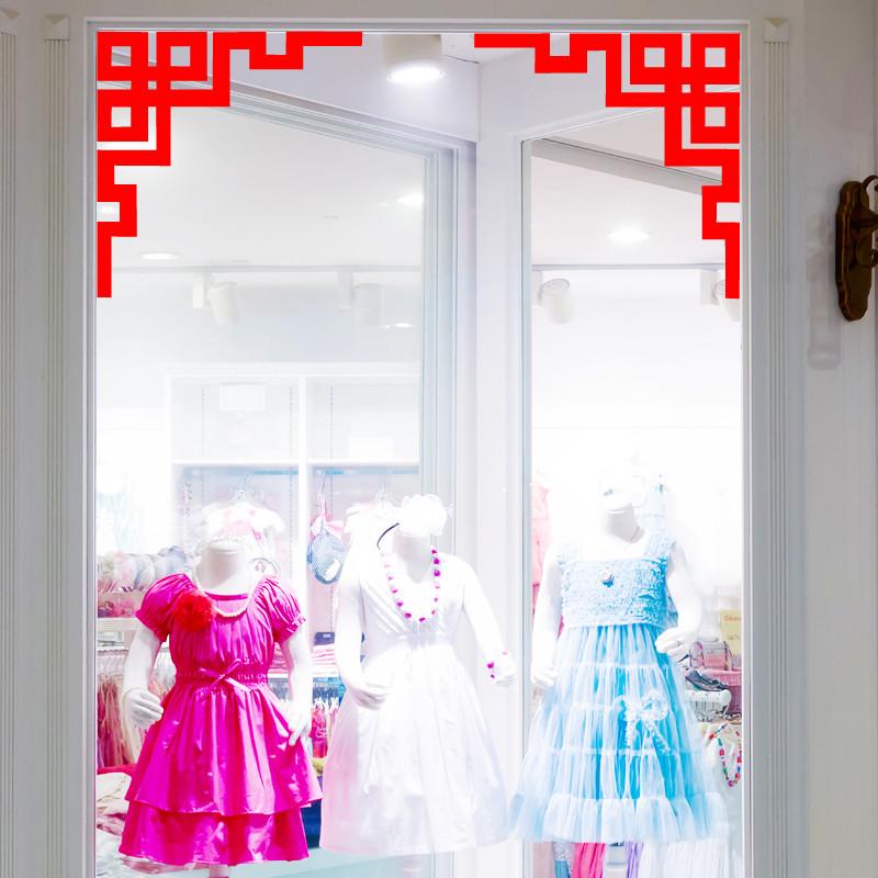 店铺橱窗花边 对角花贴 玻璃门 剪纸窗花贴 玻璃贴 女装店 1对dwm16大