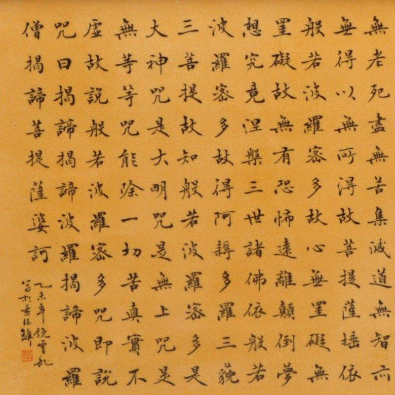 淘瓷缘景德镇名家饶云龙手绘瓷器板画装饰瓷画书法佛经陶瓷摆件挂件图片