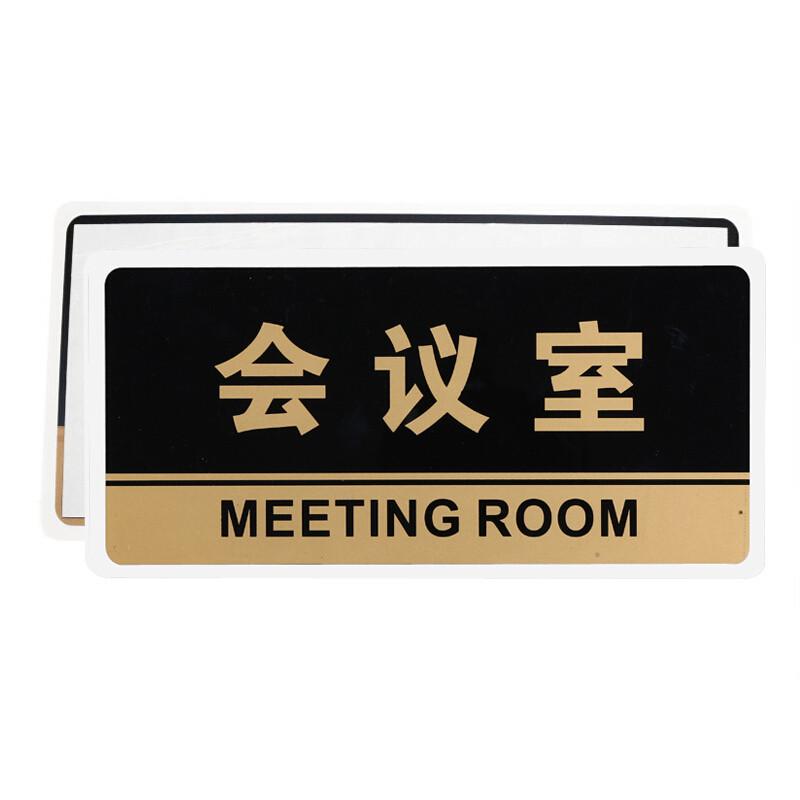 谋福 透明黑金亚克力会议室科室牌门牌标牌标示牌标识图片