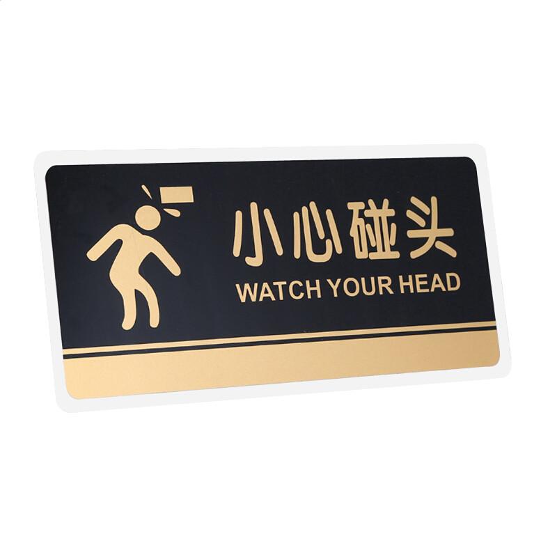 谋福 透明黑金亚克力小心碰头标识牌警示牌提示牌当心图片