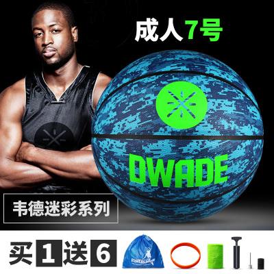 李宁篮球韦德7号比赛训练耐磨室内室外水泥地lanqiu花式迷彩蓝球正品