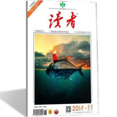读者杂志 全年24期杂志订阅 文学类期刊预订 杂志铺