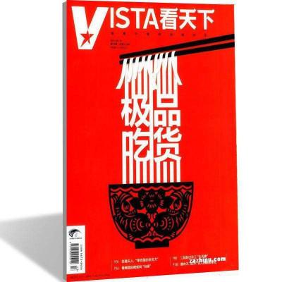 看天下(1年共35期)时政新闻类期刊 新刊订阅 杂志订阅 杂志铺