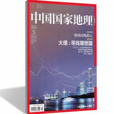 中国国家地理杂志 订阅 新刊旅游类期刊预订 杂志铺