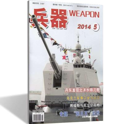 兵器杂志 订阅 军事期刊 全年12期 杂志铺