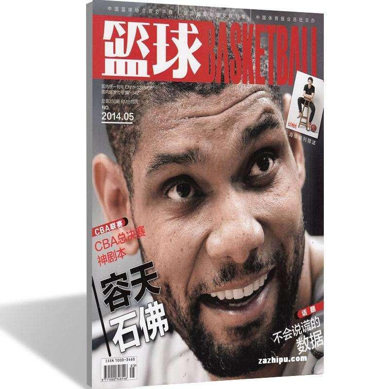 篮球杂志 订阅 全年12期 体育类期刊 杂志铺