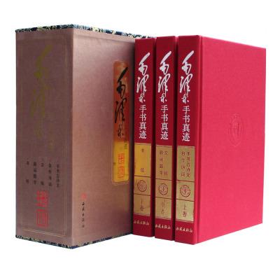 毛泽东手书真迹 插盒精装全套3册 本书收入毛泽东各类手书真迹近500幅,1000余页