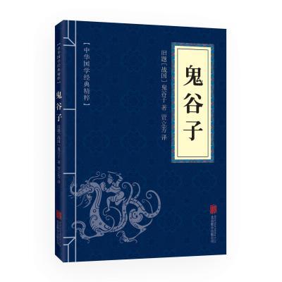 鬼谷子 中华国学经典精粹·儒家经典精选本 中国古代纵横家经典之作。