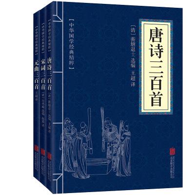 唐诗宋词元曲三百首(套装全3册 精选本 注释+解析)