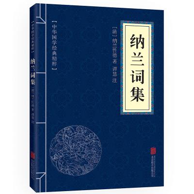 纳兰词集 原文+注释+点评 中华国学经典精粹·名家诗词经典必读本