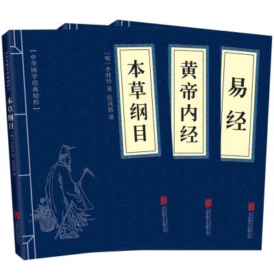 易經+黃帝內經+本草綱目 原文譯文 套裝3冊 養生醫學易學書籍