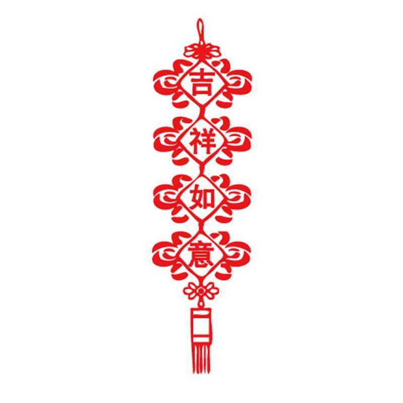 吉祥如意中国结 个性一百鸡年拉花绒布橱窗贴剪纸童子客厅卫生间窗花